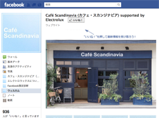 Café Scandinavia supported by Electrolux| facebookpage
