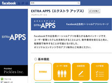 EXTRA APPS