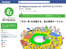 All About en Factory| facebookpage