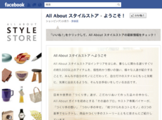 All About スタイルストア| facebookpage