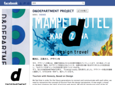D&DEPARTMENT PROJECT| facebookpage