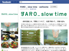 FARO_slow time| facebookpage