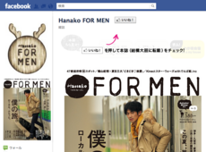 Hanako FOR MEN| facebookpage