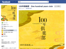 100年倶楽部 One hundred years club| facebookpage