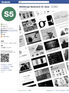 WebDesign Bookmark S5-Style| facebookpage