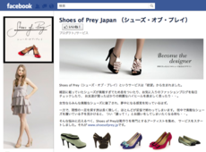 Shoes of Prey Japan| facebookpage