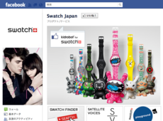 Swatch Japan| facebookpage