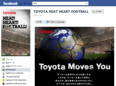 TOYOTA HEAT HEART FOOTBALL| facebookpage
