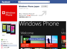 Windows Phone Japan| facebookpage