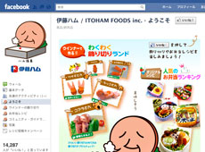 伊藤ハム / ITOHAM FOODS inc. Facebookページ