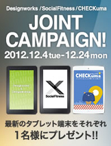 JOINTCAMPAIGN!人気のタブレット端末が当る合同キャンペーン