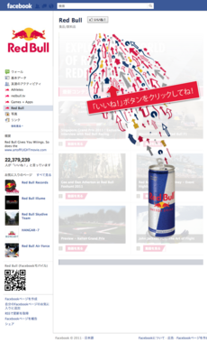 Red Bull | facebookpage