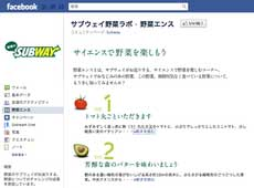SUBWAY野菜ラボ| facebookpage