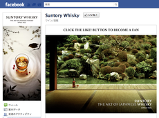 Suntory Whisky| facebookpage