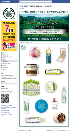 THE BODY SHOP JAPAN| facebookpage